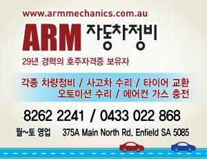 ARM 자동차정비