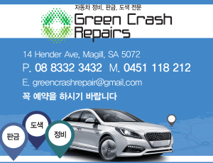 Green Crash Repairs